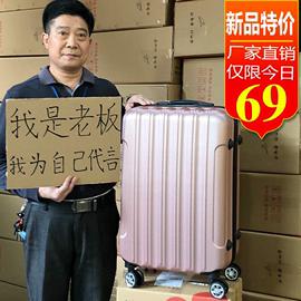 韩版20寸行李箱女万向轮拉杆箱24男学生密码箱26大容量旅行皮箱28图片