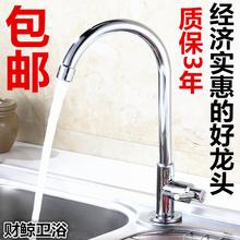 包邮 全铜单冷水龙头厨房洗菜盆水龙头大立式可转动水龙头单孔龙头