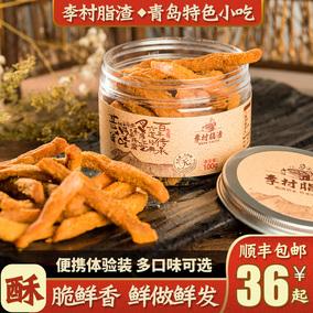 李村脂渣香酥猪油渣干炸猪肉条五花肉脂渣下酒菜零食青岛特产小吃