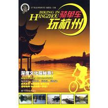 (正版全新) 騎單車玩杭州/《千里走單騎系列》編委會 主編