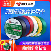 Bull electrician tape high temperature flame retardant insulation tape electrical large volume PVC waterproof black 9/18 meters wholesale