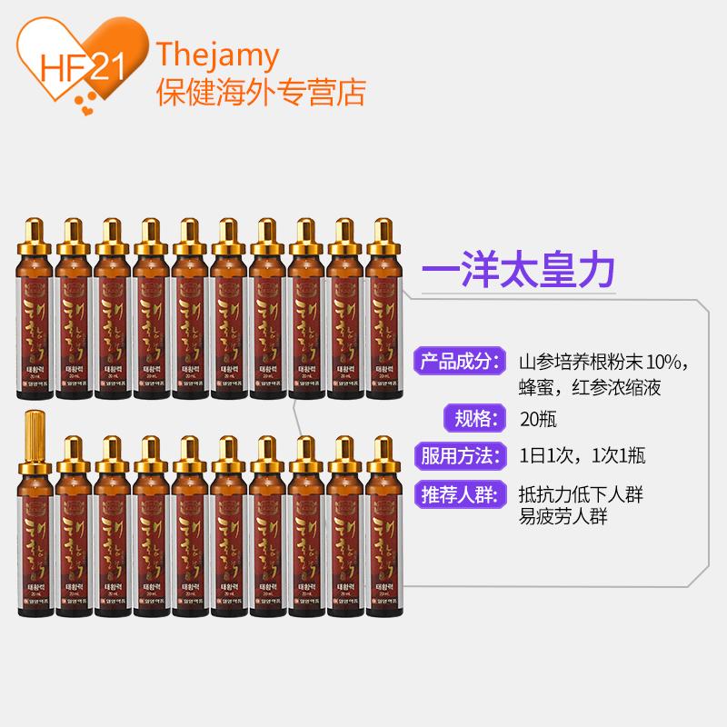 韩国直邮一洋药品 太皇力6年根高丽参红参传统人参滋补20ml*20瓶