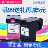 格之格680墨盒适用惠普 HP Deskjet 2135 2138 1115 1118 3635 3636 3638 3838 4538 4678 黑色彩色大容量