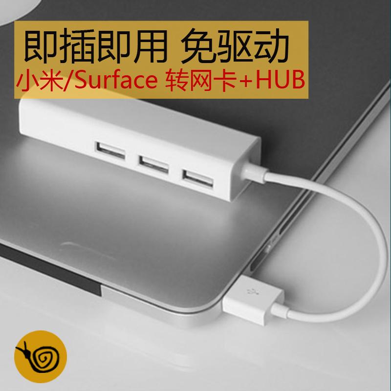 小米12.5USB有线网卡转换器头air13.3电脑新Surface3Pro4转接口5苏菲平板pro6网线转接器扩展坞稳定传输配件