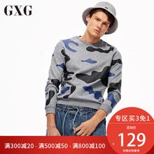 时尚 都市潮流灰底蓝休闲套头卫衣外套男 春季男士 修身 GXG卫衣男装