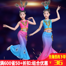 Children's Shoulder Dai Dance Dress Fishtail Skirt Elastic Peacock Dance Performance Dress Girl Children's National Performance Dress
