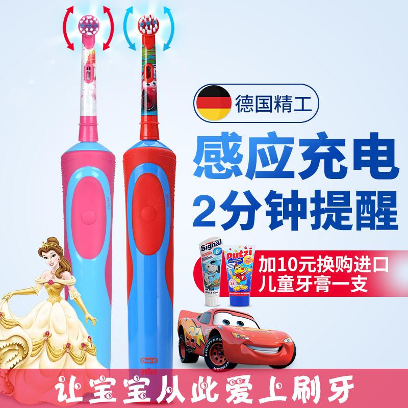 欧乐b儿童电动牙刷充电式