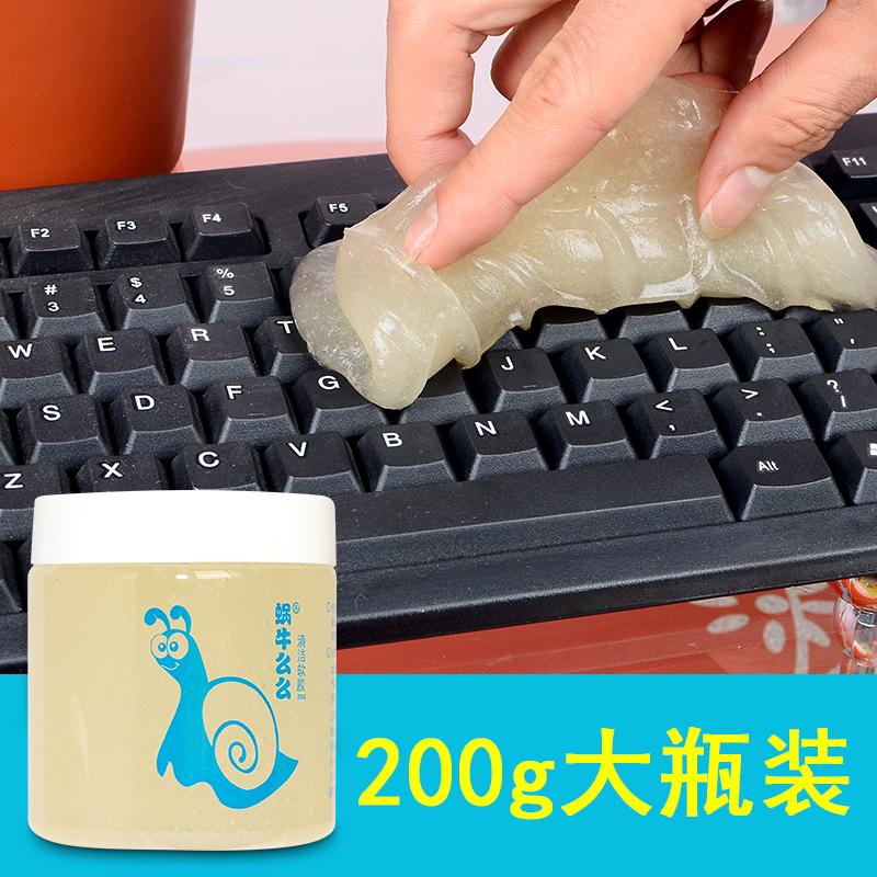蜗牛么么机械键盘清洁泥笔记本电脑清理工具汽车除尘胶软胶200克