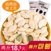 新小南瓜子熟南瓜子散装南瓜子炒货1000g原味生熟可选零食坚果