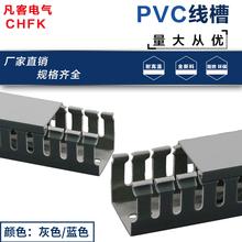 蓝色灰色1米 配电箱控制柜塑料明装 阻燃开口U型走线槽 PVC行线槽