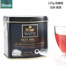 包邮斯里兰卡原装进口Dilmah迪尔玛YATA瓦特WATTE锡兰原味红茶