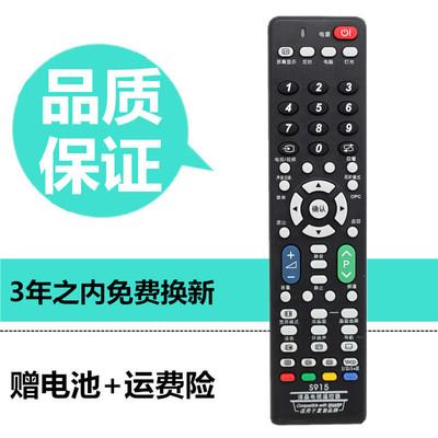夏普液晶电视 免设置 直接用 夏普液晶万能通用款电视机遥控器哪个好