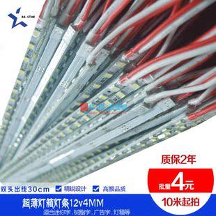 1米 超亮LED贴片2835-72灯120超薄灯箱灯条传媒广告牌侧光源4mm宽