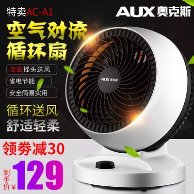 立体电风扇