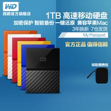 WD西部数据移动硬盘1tb My Passport 1t 移动硬移动盘USB3.0加密