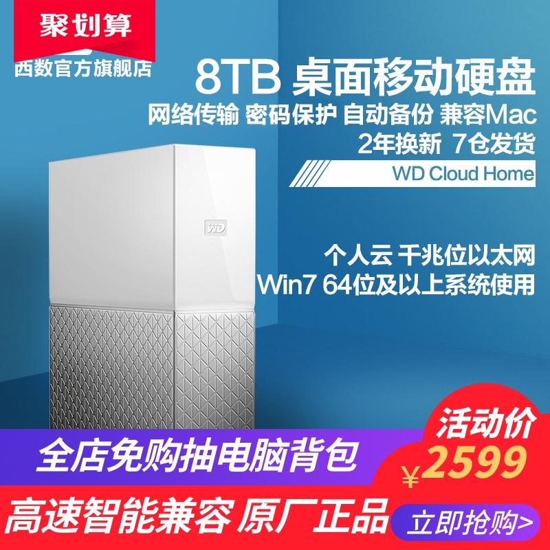 WD/西部数据 My Cloud Home 8T 网络存储个人云存储私有云盘 8tb 家用家庭智能云硬盘系统 WIFI USB3.0高速