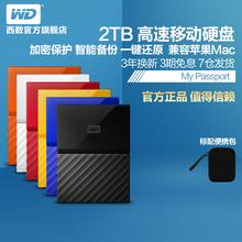 WD/西部数据移动硬盘2tb My Passport 2t 移动硬移动盘USB3.0加密