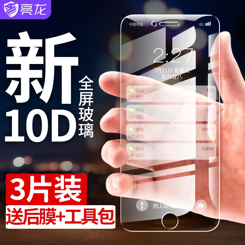 亮龙苹果7plus钢化膜全屏iPhone6splus全覆盖抗蓝光6s高清6/7/8/6P/7P/8P防指纹8plus全包边透明防摔手机贴膜