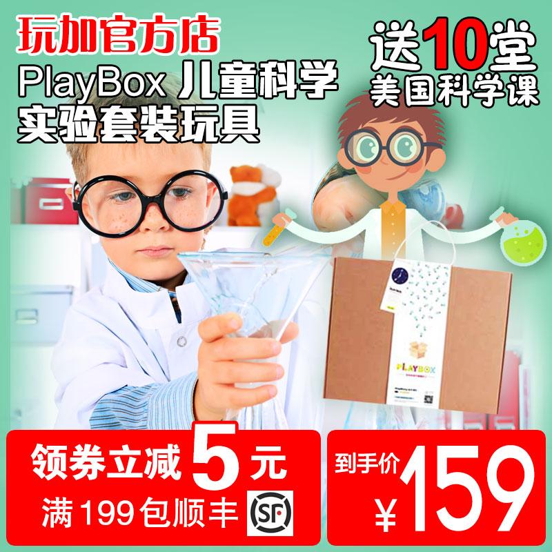 PlayBox官方现货儿童科学启蒙实验套装玩具第一季 PLAY BOX