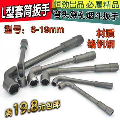 L型套筒扳手铣口烟斗双头弯头穿孔外六角汽修机修磨托车工具包邮