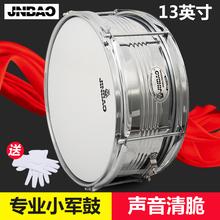 津宝JBS1051小军鼓13英寸不锈钢乐器少先队军乐队小鼓带背带