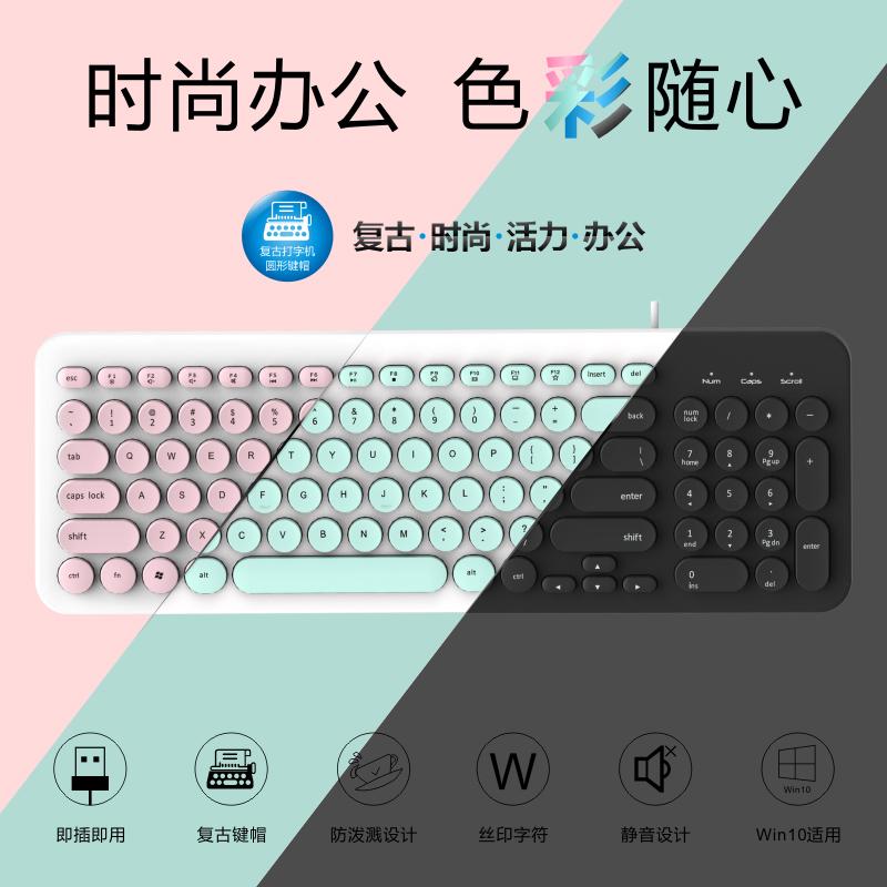 海志Q1朋克圆键帽有线键盘复古打字可爱静音无线键盘巧克力办公家用笔记本台式电脑手机USB接口女生少女通用