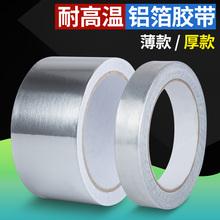 耐高温铝箔胶带防水密封锡箔纸屏蔽干扰铝箔纸BGA隔热纸50mm宽20m