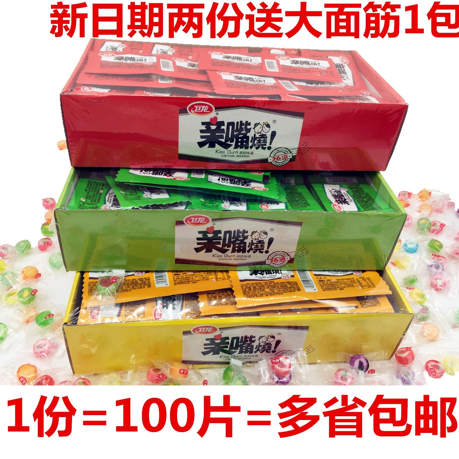 卫龙亲嘴烧100片盒装亲嘴条辣条辣片香辣麻辣三口味怀旧零食包邮图片