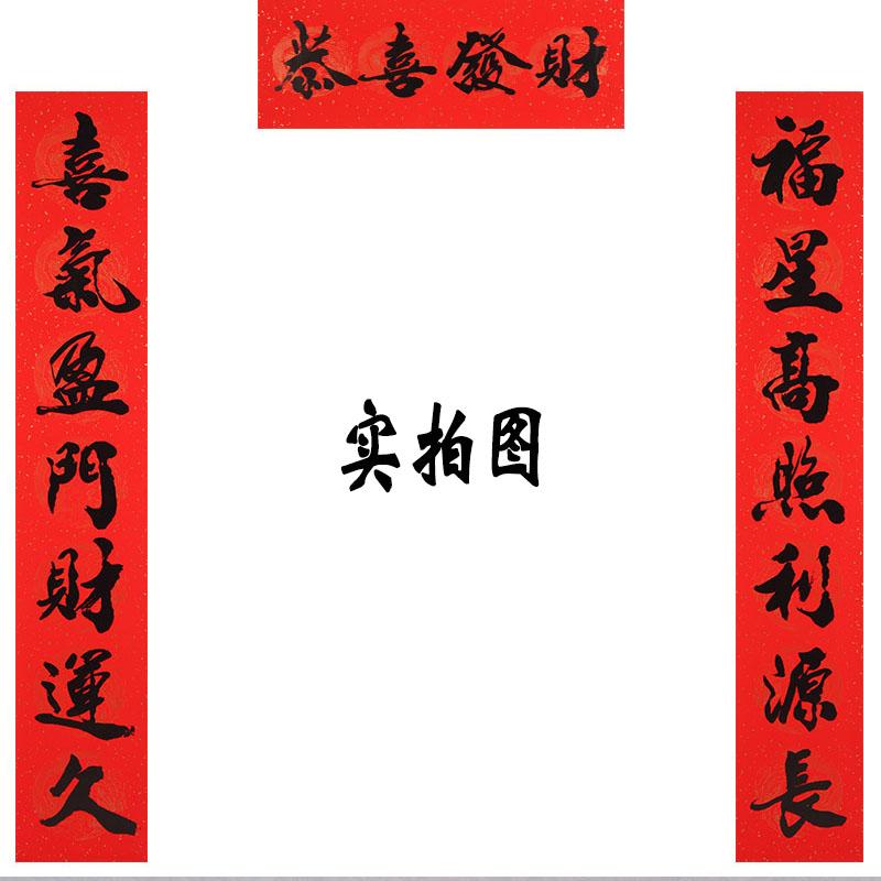 宣纸对联春联 尺八屏35*240万年红对联纸 七言九言万年红对联春联