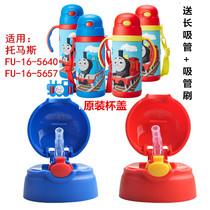 托马斯保温杯吸管杯盖子FU-16- 5640 FU-16-5657儿童水壶原装配件