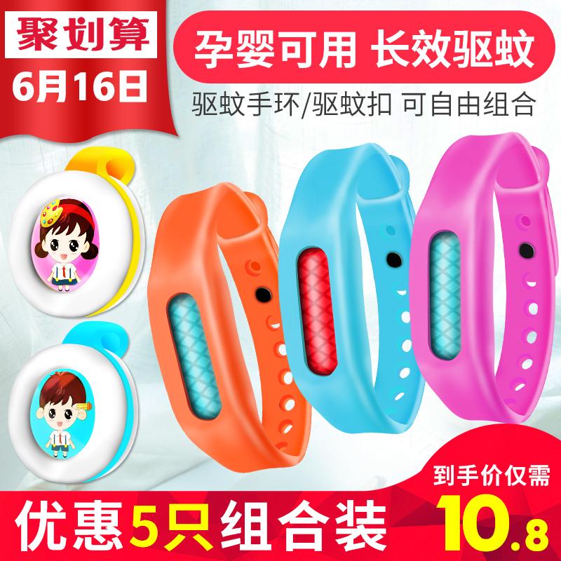 10支装驱蚊手环成人婴儿童防蚊扣宝宝户外贴驱蚊神器孕妇随身手表
