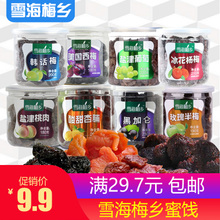 雪海梅乡蜜饯冰花杨梅韩话梅罐装凉果类零食果脯蜜饯休闲小食品