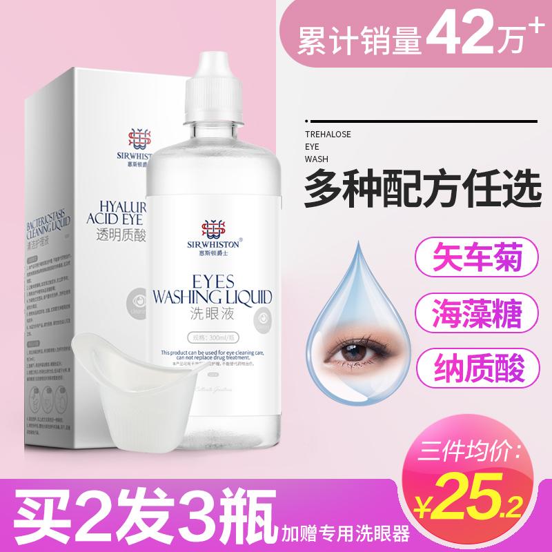 洗眼液清洁眼部护理清洗眼睛眼药滴水抗菌消炎缓解疲劳神器护眼女
