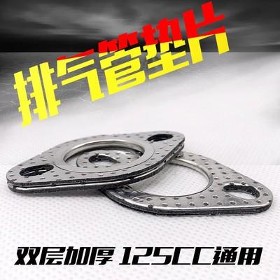 摩托车GY6豪迈鬼火125劲丽巧格I新福喜AS改装排气管垫片防漏气垫