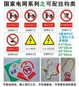 2毫米PVC 电力标志牌可配悬挂塑料挂钩 禁止合闸线路有人工作当心触电禁止攀登高压危险禁止操作禁止分闸止步