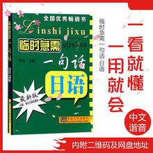 临时急需一句话 日语日语应急口语书 汉语注音谐音 日本旅游贸易合作 日语学习书籍 日语初学自学入门书 实用日语东南大学出版社
