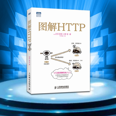 图灵程序设计丛书 图解HTTP HTTP协议入门教程书 Web前端开发书籍 计算机基础入门程序设计书籍 人民邮电图解系列