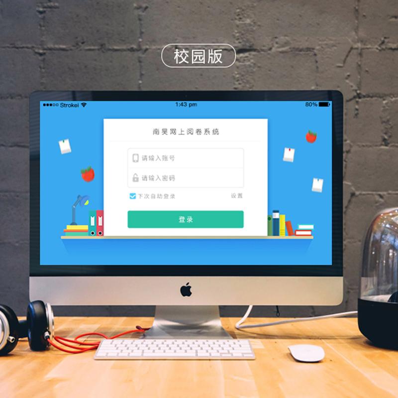 南昊网上阅卷系统校园版