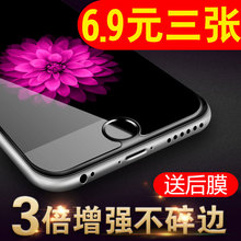 iphone6苹果6s钢化膜plus玻璃贴膜8手机膜7防摔X防指纹5/5s/5c/x