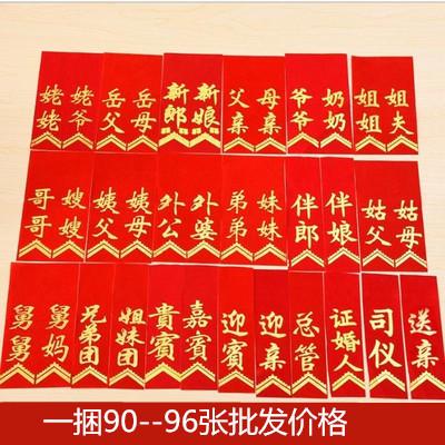 Аксессуары для китайской свадьбы Артикул 523403138268