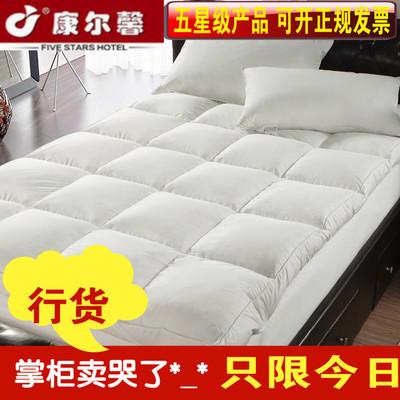 康尔馨 羽绒床垫加厚双人床褥加厚五星级酒店单层羽毛保护垫正品哪款好