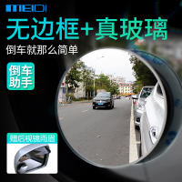 Charm Di Rear-view Small Round Mirror 360 Degree Boundless Area Auxiliary Mirror Auto HD Reversing Blind Spot Mirror