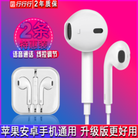 Apple 6 in-ear 6s mobile phone headset Purion / line Universal TV in Huawei oppo original camera 5