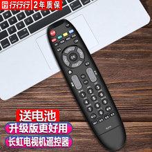 長虹液晶電視機遙控器LED39C2000 32 42 48 55 C2080i 32C3080I