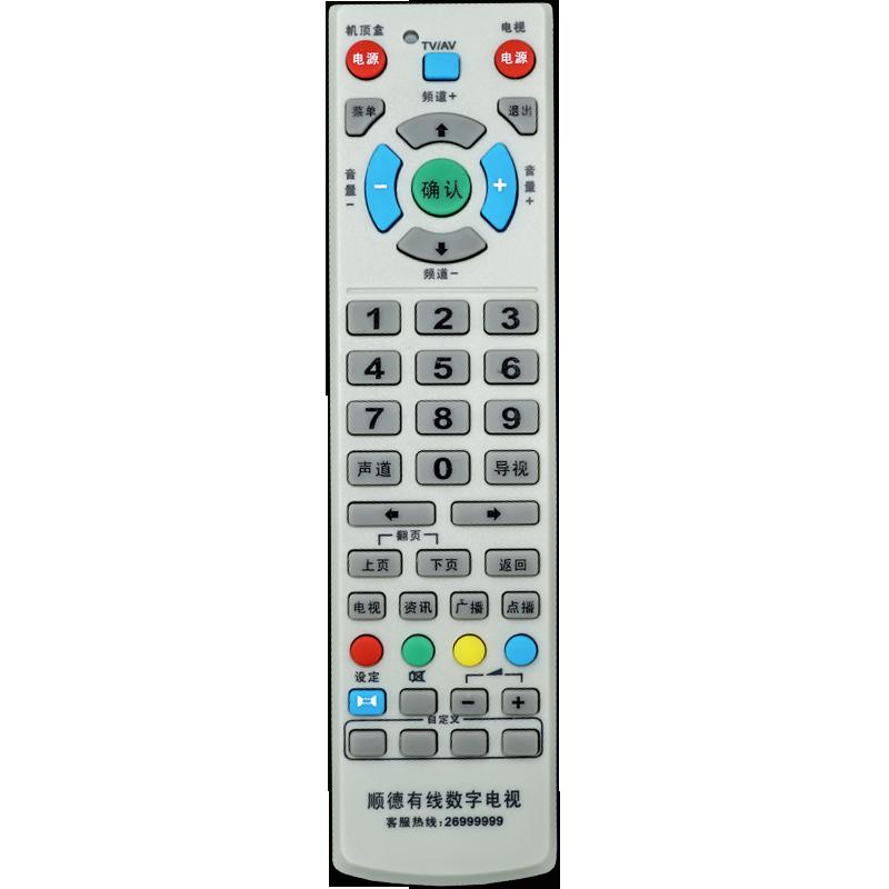 行行行顺德有线数字电视机顶盒遥控器