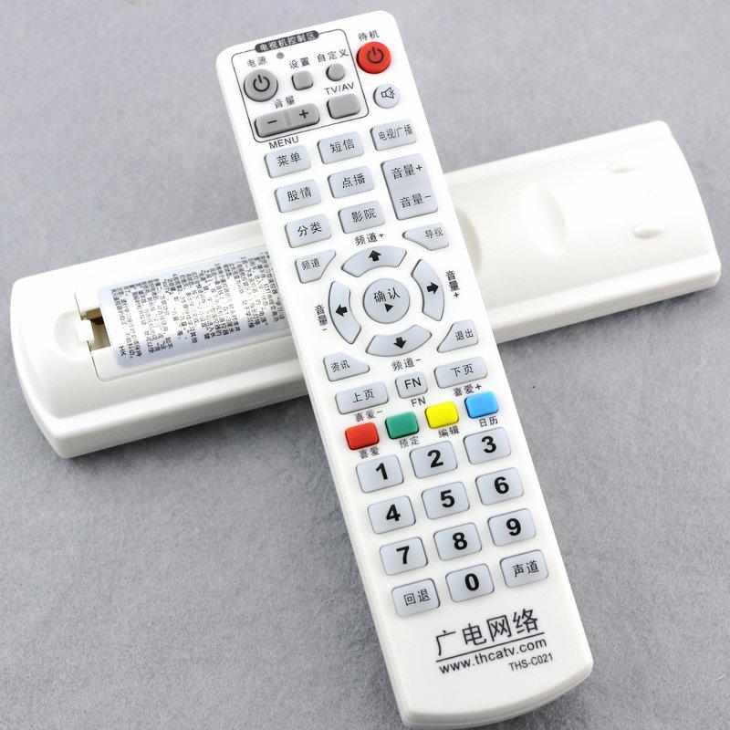行行行有线机顶盒遥控器GD6020