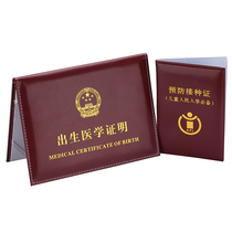 New Birth Certificate Protective Kit Medical Kits Newborn baby cute atmospheric prophylaxis vaccination this certificate shell