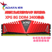 威刚DDR4 8G 2400游戏威龙Z1-R4支持DDR4台式机电脑内存条超2133