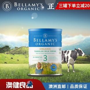 熱銷原裝原罐貝拉米3段寶寶Bellamys嬰幼兒配方奶粉澳洲進口促銷