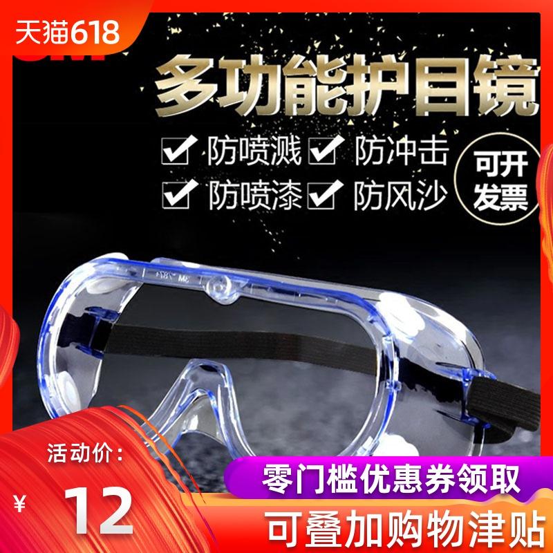 Защитные очки от лазерного излучения Артикул 39648335637
